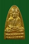 หลวงปู่ทวด หลังหนังสือ ปี2524 วัดช้างให้ บล๊อคหน้านิยมหลังสามจุด กะหลั่ยทองแจกกรรมการ