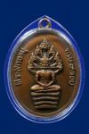 เหรียญปรก8รอบ หลวงปู่ทิม วัดละหารไร่ ปี2518 บล๊อคอุใหญ่แขนจุดสายฝน