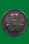 เหรียญบาตรน้ำมน หลวงปู่หมุน วัดบ้านจาน ปี2543 เนื้อทองแดง นัมเบอร์877