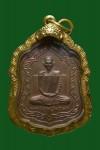 เหรียญโล่ หลวงพ่อพรหม วัดช่องแค ปี2516 เลี่ยมทอง