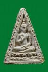 พระธรรมขันธ์ พิมย์สามเหลี่ยม วัดปากน้ำ รุ่น4 ปี2514