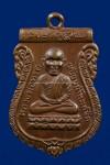 เหรียญเสมาหัวโต อาจารย์นอง วัดทรายขาว รุ่นแรก ปี35 เนื้อทองแดงผิวไฟ บล๊อคทองคำ(มีตัวYนิยม)หายาก