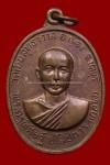 เหรียญ ลพ.เกลี้ยง รุ่นแรก วัดเนินสุทธาวาส ปี2514