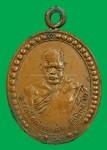 เหรียญ ลพ.แฉ่ง วัดพิกุลเงิน รุ่นแรก ปี2473