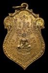 เหรียญชินราช ลพ.ฉ่ำ วัดบัวขวัญ รุ่นแรก กะไหล่ทอง