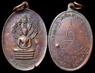 เหรียญนาคปรก รุ่นแรก ลพ.ม่น วัดเนินตามาก ปี2519