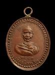 เหรียญอธิการสิน วัดบางบัวทอง ปี2481 สวยแชมป์
