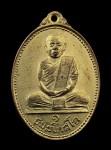 เหรียญลพ.ยงยุทธ วัดเขาไม้แดง รุ่นแรก ปี2516 หลังยันต์ประจุธาตุ กะไหล่ทอง