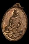 เหรียญ ลพ.ยงยุทธ รุ่นแรก ผิวไฟแชมป์ๆ