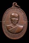เหรียญ ลพ.เกลี้ยง วัดเนินสุทธาวาส รุ่นแรก ปี2514