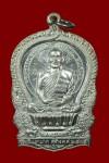 เหรียญนั่งพาน รุ่นแรก หลวงพ่อม่น วัดเนินตามาก ปี2535 เนื้อเงิน