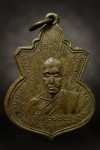 เหรียญหลวงพ่อช่วง วัดบางแพรกใต้ รุ่นแรก ปี2488