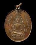 เหรียญชินราช หลวงพ่อคุ้ย วัดหญ้าไทร รุ่นแรก ปี2460