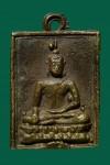 ชินราชหล่อ หลวงปู่เผือก วัดโมลี รุ่นแรก
