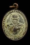 เหรียญลพ.แฉ่ง วัดพิกุลเงิน รุ่นแรก นนทบุรี