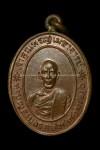 เหรียญหลวงพ่อวอน วัดปรมัย รุ่นแรก ปี2476