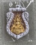 เหรียญหลวงพ่อชินราช  วัดพระศรีรัตนมหาธาตุ จ.พิษณุโลก