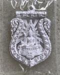 เหรียญหลวงพ่อพุทธชินราช วัดพระศรีรัตนมหาธาตุ จ.พิษณุโลก