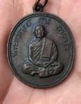 เหรียญอาจารย์ฝั้น อาจาโร รุ่น46 หายากครับ