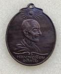เหรียญหลวงปู่เจียม รุ่นแรกปี2518 จ.สุรินทร์