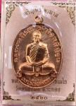 เหรียญเจิรญพรไตรมาส หลวงพ่อทองสุข วัดหนองฆ้อปี2506