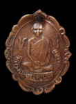 เหรียญเถาวัลย์แมงกะบี้หลวงพ่อเดิม