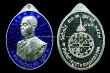 เหรียญเจ้าสัวหลวงพ่อคูณ ปริสุทโธเนื้อเงินลงยาปี57(เลี่ยมทอง)