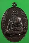 เหรียญนักกล้ามหลวงพ่อมุม วัดปราสาทเยอร์ปี17จารย์สวยมากๆ