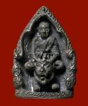 พระรูปหล่อถ้ำเสือ หลวงพ่อคง วัดวังสรรพรส ปี2521(พิมพ์ใหญ่)