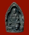 พระรูปหล่อถ้ำเสือ หลวงพ่อคง วัดวังสรรพรส ปี2521(พิมพ์เล็ก)