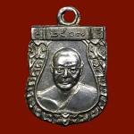 เหรียญเสมาเล็ก หลวงพ่อเงิน วัดดอนยายหอม จ.นครปฐม ปี07 เนื้อเงิน