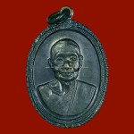 เหรียญหลวงปู่เพิ่ม วัดกลางบางแก้ว รุ่น5 หน้าตรง เนื้อทองแดงรมดำ
