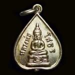 เหรียญรูปใบโพธิ์หลวงพ่อโสธร วัดโสธรฯ ปี15 (เนื้ออาปาก้า)