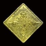 เหรียญรัศมีพรหมหลวงปู่สีห์ วัดสะแก (เนื้อทองฝาบาตร)
