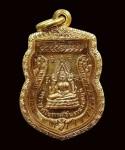 เหรียญพระพุทโธภาสชินราชจอมมุนี คุณแม่บุญเรือน วัดสารนาถฯ (กะไหล่ทอง)
