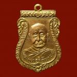 เหรียญเสมาหลวงปู่เพิ่ม วัดกลางบางแก้ว ปี04 (รุ่นแรก)