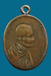 เหรียญหลวงพ่อสาย วัดพยัคฆาราม (วัดเสือ) จ.ลพบุรี รุ่น2