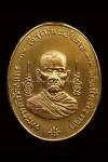เหรียญ ลพ.เชย วัดโชติการาม ราชบุรี (แจกกรรมการ)