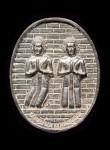 เหรียญหล่อโบราณหลวงพ่อค้ำดวง หลวงพ่อหนุนดวง วัดบางจาก
