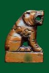 เสือสมิงหลวงพ่อคง วัดวังสรรพรส จ.จันทบุรี (พิมพ์ใหญ่-รุ่นแรก)