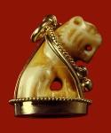 เสือเขี้ยวแกะหลวงพ่อคง วัดวังสรรพรส จ.จันทบุรี (รุ่นแรก)
