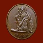เหรียญหลวงปู่สรวง(เทวดาเล่นดิน) เนื้อทองแดง รุ่นแรก-บล็อคนิยม
