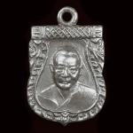 เหรียญเสมาเล็กหลวงพ่อเงิน วัดดอนยายหอม จ.นครปฐม ปี-06 (เนื้อเงิน)