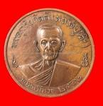 เหรียญบาตรน้ำมนต์หลวงปู่โต๊ะวัดประดู่ฉิมพลี
