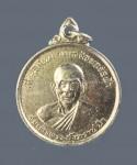 เหรียญที่ระลึกงานยกช่อฟ้า สมเด็จพระสังฆราช ป๋า