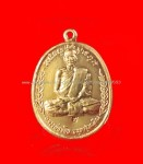 เหรียญแจกทาน หลวงพ่อจ้อยวัดศรีอุทุมพร นครสวรรค์