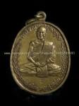 เหรียยแจกทาน ปี พ.ศ.2536 หลวงพ่อจ้อย วัศรีอุทุมพร นครสวรรค์
