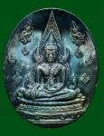เหรียญพระพุทธชินราช ญญส.เนื้อเงินปี43