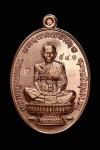เหรียญเจ้าสัวหลวงพ่อคูณ ปริสุทโธเนื้อนวะปี57