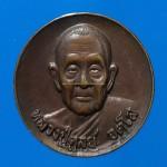 เหรียญพุทโธ หลวงปู่ดุลย์ อตุโล วัดบูรพารามปี24